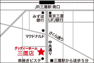 三鷹店のアクセスマップ