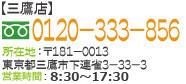 【三鷹店】0120-049-196 所在地:〒181-0013 東京都三鷹市下連雀-33-3 受付時間:8:30~19:00