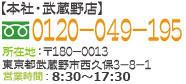 【武蔵野店】0120-049-195 所在地:〒180-0013 東京都武蔵野市西久保3-8-1 受付時間:8:30~19:00