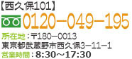 【西久保101】0120-049-195 所在地:〒180-0013 東京都武蔵野市西久保3-11-1 受付時間:8:30~19:00