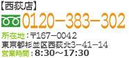 【西荻店】0120-383-302 所在地:〒167-0042 東京都杉並区西荻北3-41-14 受付時間:8:30~19:00
