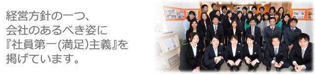 経営方針の一つ、会社のあるべき姿に『社員第一(満足)主義』を掲げています。