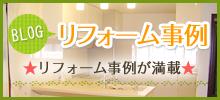 最新 リフォーム事例BLOG ★リフォーム事例が満載★ 浴室・洗面・トイレキッチン・全面 内装・外壁・エクステリア・その他