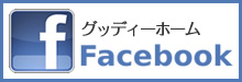 グッディーホーム Facebook